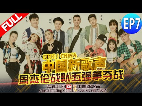 【中国新歌声】第7期 完整版 %e4%b8%ad%e5%9c%8b%e9%9f%b3%e6%a8%82%e8%a6%96%e9%a0%bb