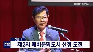강릉시, 예비문화도시 선정 위한 프레젠테이션