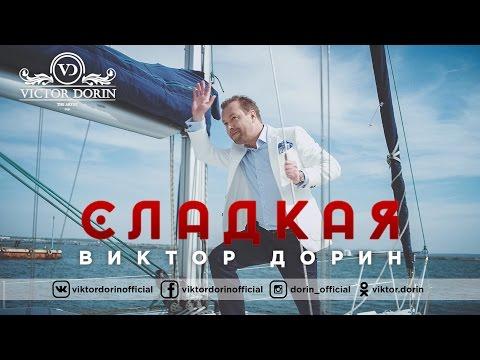 Виктор Дорин Сладкая pop music videos 2016