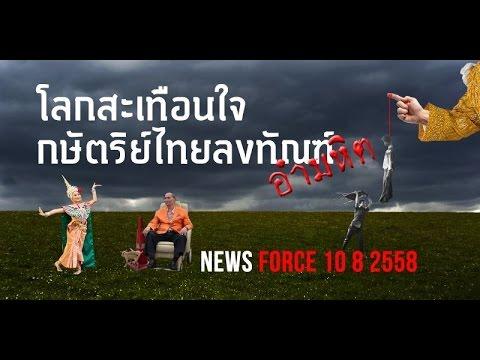โลกสะเทือนใจ กษัตริย์ไทยลงทัณฑ์อำมหิต News Force 10Aug2015 อ.หวาน