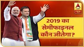 संविधान की शपथ: 2019 का सेमीफाइनल कौन जीतेगा? बड़ी बहस | ABP News Hindi  from ABP NEWS HINDI