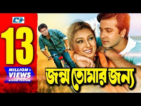 Jonmo Tomar Jonno | Full HD Bangla Movie | Shakib Khan | Apu Biswas
