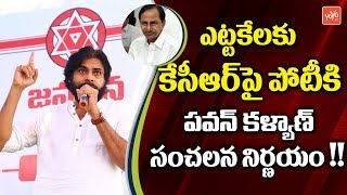 Pawan Kalyan's Jana Sena All Set to Contest in Telangana | CM KCR