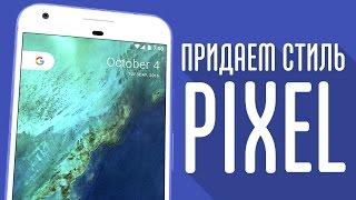 Делаем Pixel (Android 7.1) из любого Android