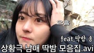상황극에 중독된 여동생 '딱밤 특집편' ㅋㅋㅋ이렇게 통쾌할수가없닼ㅋㅋㅋㅋㅋㅋㅋㅋㅋ유쾌 상쾌 통쾤ㅋㅋㅋㅋㅋㅋㅋㅋㅋ
