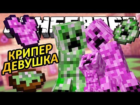 У КРИПЕРА ПОЯВИЛАСЬ ДЕВУШКА - Minecraft (Обзор Мода)