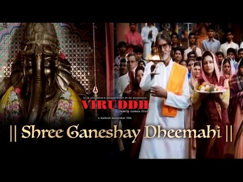 Shree Ganeshay Dheemahi - Viruddh video