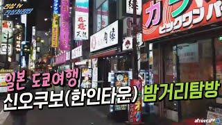 [진상처리반]일본 도쿄여행4부(신오쿠보)★가부키초 + 신오쿠보 밤거리 탐방 日本旅行 japan travel