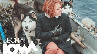 Клип IOWA - Весна