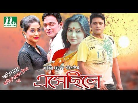Bangla Natok Eshechile (এসেছিলে) | Anisur Rahman Milon, Momo | Directed By Faria Hossain