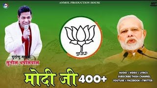 Latest Garhwali New Song 2019 ||Modi Dj Song( मोदी को लाना है ||Singer Sunil Thapliyal|| BJP Song