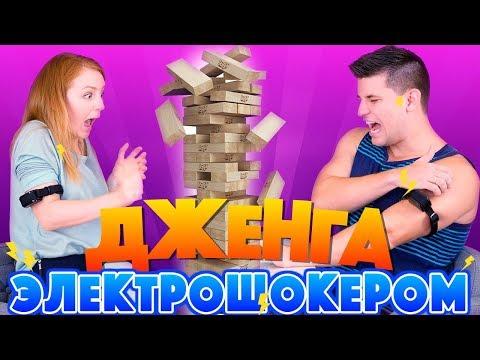 ДЖЕНГА С ЭЛЕКТРОШОКЕРАМИ! CHALLENGE JENGA | SWEET HOME!