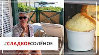 Рецепт суфле с апельсиновой цедрой от Юлии Высоцкой    #сладкоесолёное №47 (6+)