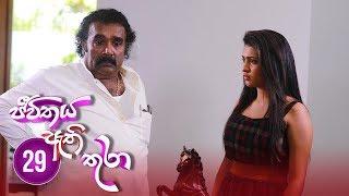 Jeevithaya Athi Thura | Episode 29 - (2019-06-21) | ITN