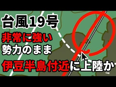 【台風19号】非常に強い勢力のまま伊豆半島付近に上陸か
