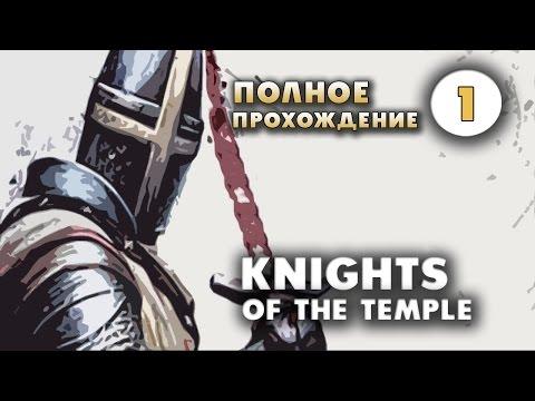 Прохождение Knights of the Temple. Часть 1 - Вступление.