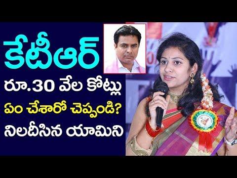 Sadineni Yamini TDP Questions KTR, Telangana Election, KCR