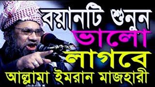 বাংলা ওয়াজ ইমরান মাযহারী bangla waj allama imran majhari