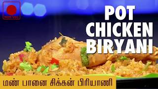 Pot Chicken Biryani (Man Paanai Chicken Biryani) Recipe | Puthuyugam Recipe