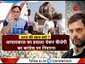 Taal Thok Ke: Will Rahul Gandhi Get Fame If India Is Defamed? Watch Special Debate