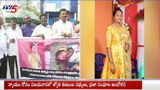 Jyothi Case : న్యాయం కోసం విజయవాడలో జ్యోతి కుటుంబ సభ్యులు, ప్రజా సంఘాల ఆందోళన | TV5