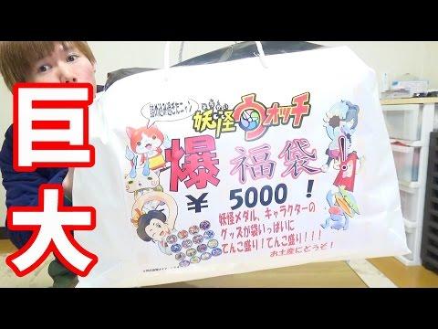 【開封】2016爆・福袋!妖怪ウォッチ5000円中身いくら得する?