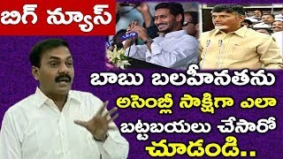 YCP MLA Goverdhan Reddy Unbelivable Speech In Ap Assembly   Day 4   Ys Jagan,Chandrababu,News220