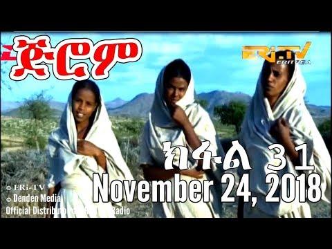 ERi-TV, #Eritrea: Drama Series: Jerom (Part 31) - ጅሮም - ክፋል 31. November 24, 2018 thumbnail