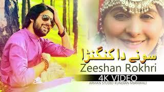 Sonay Da Kangna Zeeshan Rokhri 2018 official 4k vi