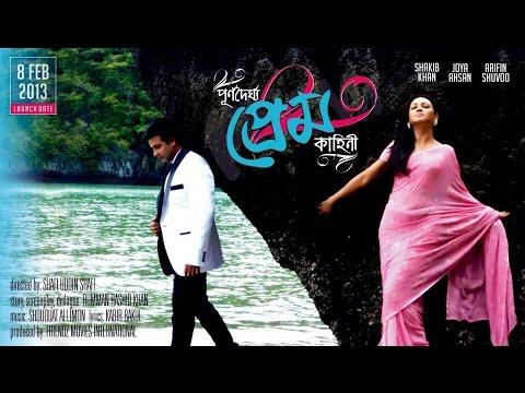 download achena prem �������� �������� bengali full movie