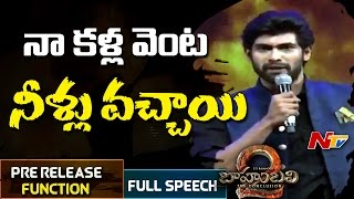 Rana Daggubati Speech @ Baahubali 2 Pre Release Function || Prabhas || SS Rajamouli