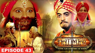 HATIMTAI || हातिमताई || HINDI DRAMA SERIES || PART 43 || LODI FILMS DIGITAL || AFZAL AHMED KHAN ||