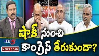 షాక్ నుంచి కాంగ్రెస్ తేరుకుందా? | News Scan With Vijay | TV5News