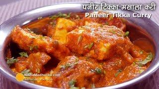Paneer Tikka Masala Gravy Recipe – Paneer Tikka Masala Restaurant style