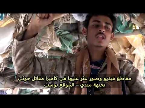 فيديو: يوميات أطفال ومقاتلي مليشيا الانقلابيين من كاميرا حصل عليها الجيش اليمني بحوزة مقاتل حوثي في ميدي