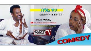 HDMONA -በዓል ዋጣ ብ ዳኒኤል ተስፋገርግሽ (ጂጂ) Beal Wata by Daniel  JiJi -  New Eritrean Comedy 2018