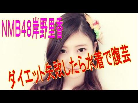 NMB48岸野里香 ダイエット失敗したら水着で腹芸 - YouTube