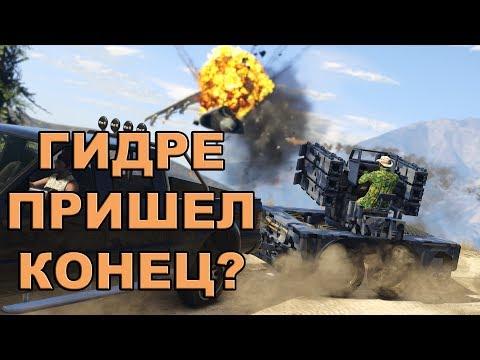 GTA Online - Тест новых ракет ПВО против Гидры - Торговля Оружием