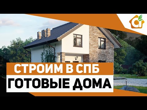 Готовые дома СПБ - под ключ