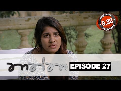 Thaththa | Episode 27 | Sirasa TV 15th September 2018 [HD]