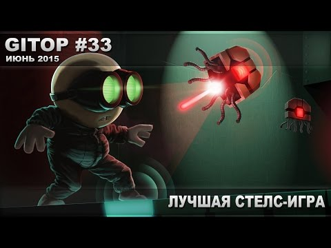 Лучшая стелс-игра - GITOP #33