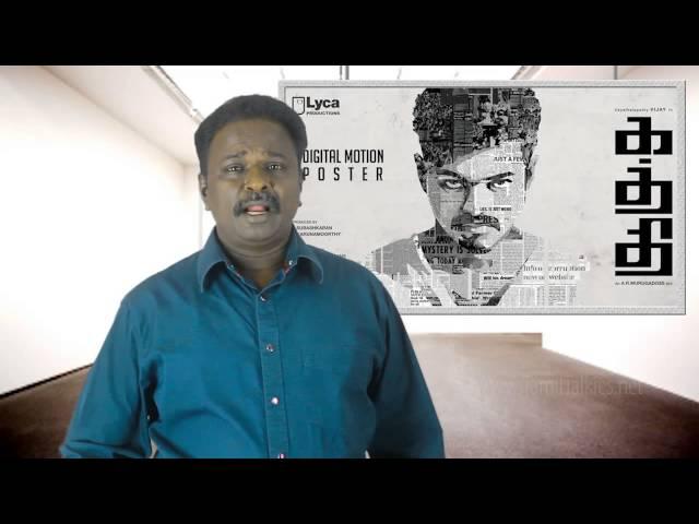 Kaththi Review - Vijay, A.R. Murugadoss, Sahish, Samantha - Tamil Talkies