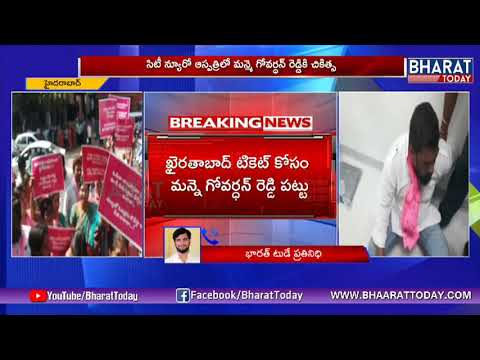 Manne Govardhan Reddy Demands For Khairatabad Ticket | Bharat Today