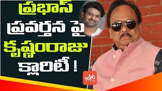 Rebel Star krishnam Raju Clarity On Prabhas Behavior | Prabhas Marriage