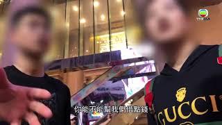 小心!借錢黨現身香港街頭 - 東張西望