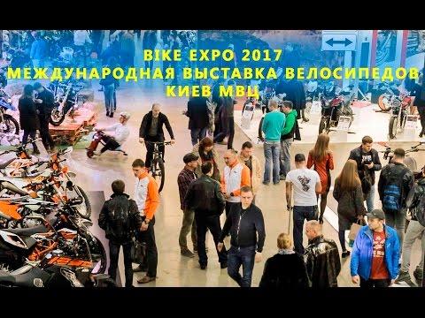 Bike Expo 2017 международная выставка велосипедов КИЕВ МВЦ - БАЙК-ЭКСПО 2017