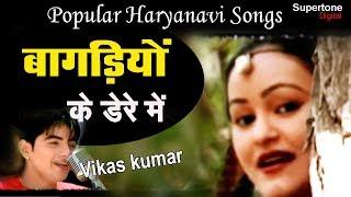 बागड़िया के डेरे में  । Bagadiya Ke Dere Me | Bahu Baagad Ki | Vikas Kumar