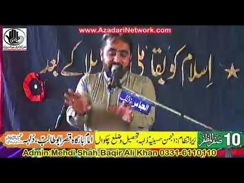 Zakir Ishaq Tarabi || Majlis 10 Safar 2017 Dullha Chakwal ||