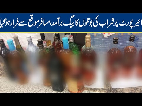 Custom Officials Seize Large Amount of Alcohol at Lahore Airport | Breaking News | Lahore News HD