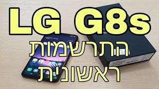 פתיחת קופסא והתרשמות ראשונית LG G8s